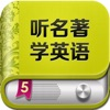 听名著学英语 - 有声双语小说趣味英语学习