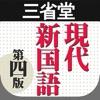 三省堂 現代新国語辞典 | 漢字筆順付き