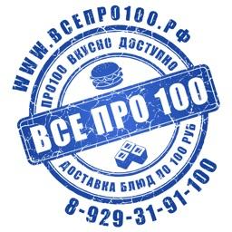 Доставка Все Про100 | Russia