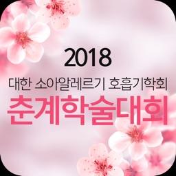 대한소아알레르기 호흡기학회 학술대회 KAPARD2018