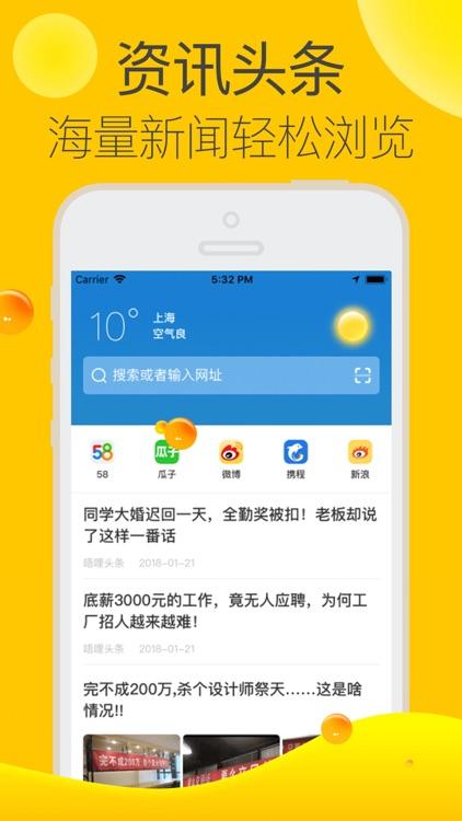 Mini浏览器:手机极速绿色浏览器iPhone版