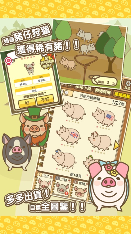 養豬場MIX screenshot-3