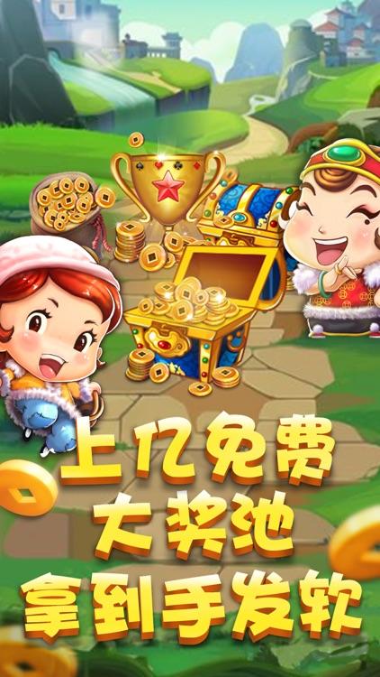 新开心斗地主-真人疯狂天天斗地主 screenshot-3