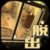 脱出ゲーム レトロハウスからの脱出 - iPhoneアプリ