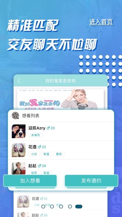 约约-陌生人同城交友约会App screenshot-4