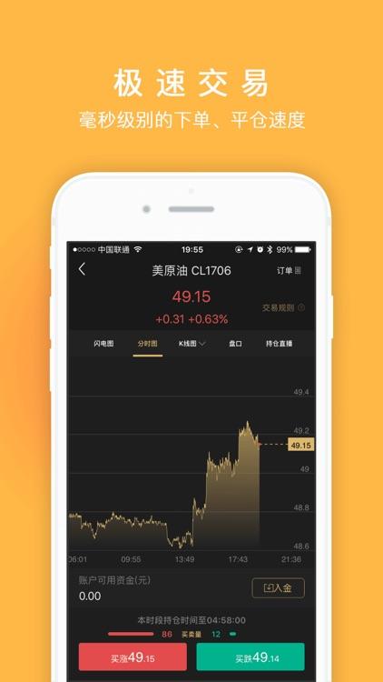 口袋交易-期货黄金白银股票交易大全 screenshot-4