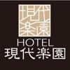 ホテル 群馬県高崎市 ホテル現代楽園 高崎店 - iPhoneアプリ