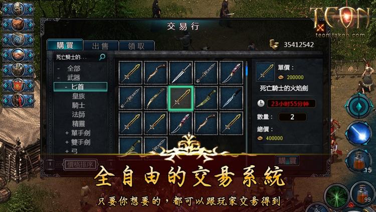 Teon - 中文版 screenshot-3