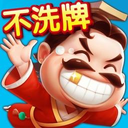 大王斗地主-全民棋牌游戏