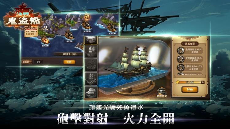 決戰!鬼盜船 screenshot-3