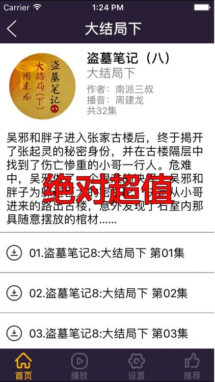 盗墓笔记全集【有声】(无广告无内购清爽版) screenshot-4