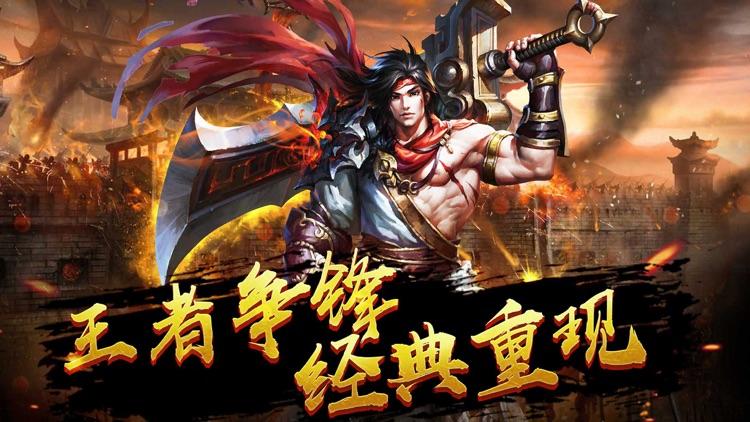 屠龙散人-开天 screenshot-4