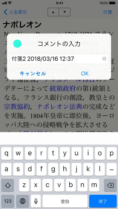 角川世界史辞典 ScreenShot3