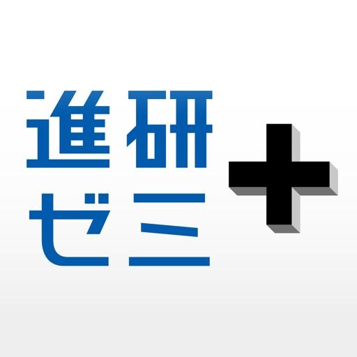 進研ゼミプラス