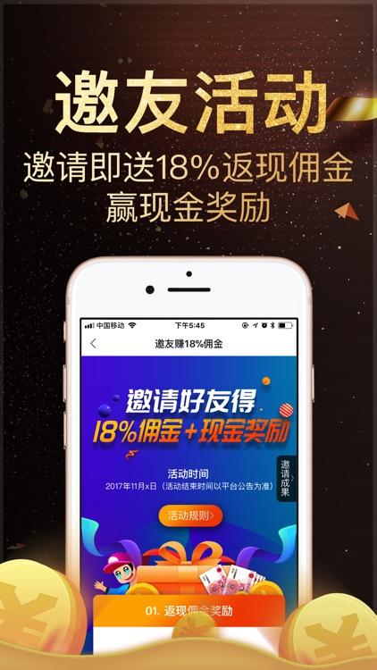 一点金库-15%高收益理财投资平台 screenshot-3