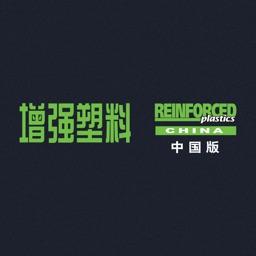 增强塑料-中国版Reinforced Plastics China
