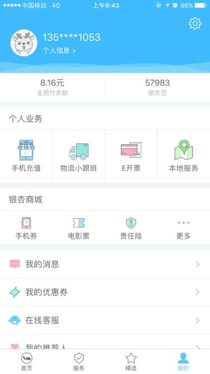 银联商务 — 提供专业的账务和POS服务 screenshot-4
