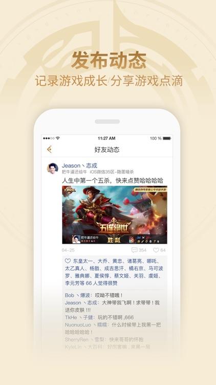 王者荣耀助手 screenshot-3
