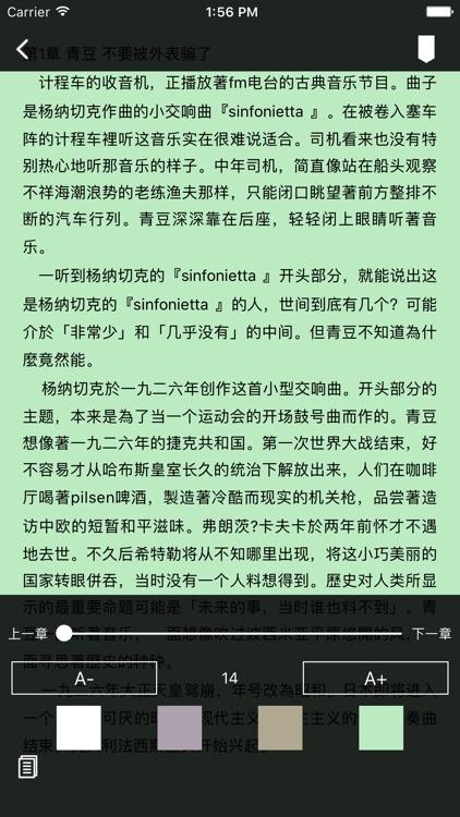 村上春树全集-致敬经典 screenshot-4