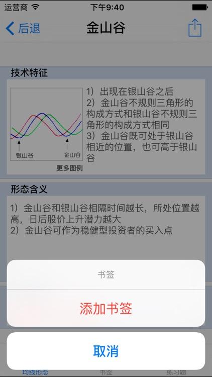 均线制胜 screenshot-2