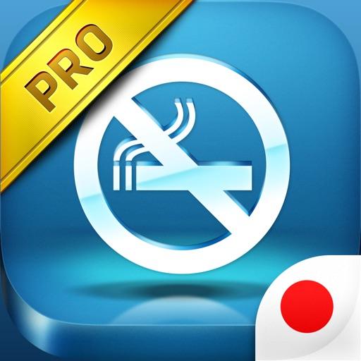 「タバコをやめる」催眠(PRO版)