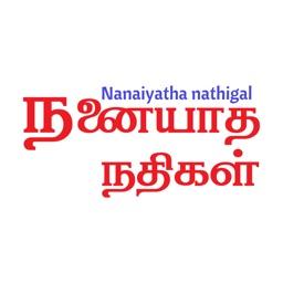 Nanaiyatha Nathigal