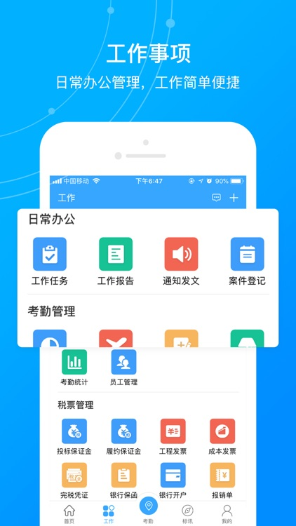 建企管家 screenshot-1
