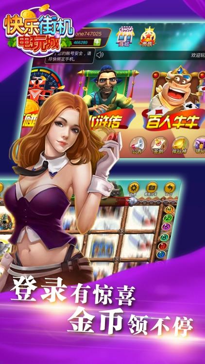 快乐街机电玩城-牛牛·老虎机·捕鱼电玩城游戏 screenshot-3