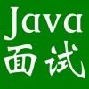 Java程序员面试宝典 - 基础知识|Java API详解|编程题库 2016最新