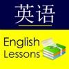 英语学习 基本课程 - English Study for Chinese Speakers