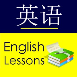 English for Chinese Speakers - Basic Lessons