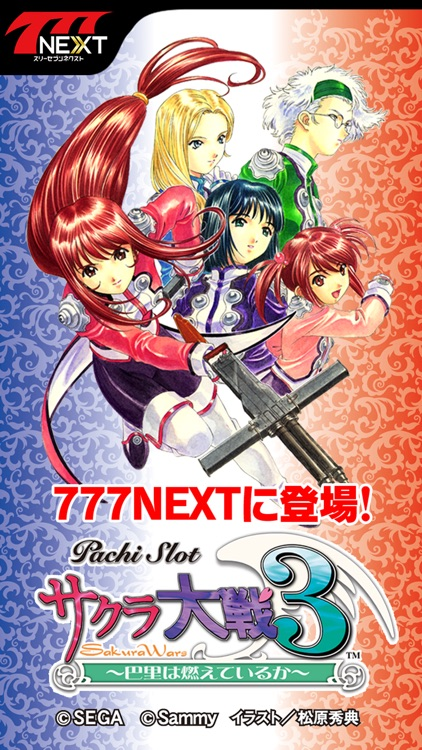パチスロサクラ大戦3【777NEXT】