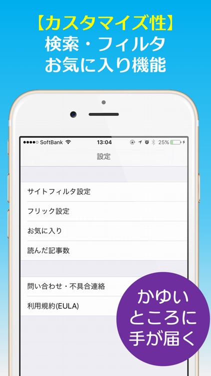 Every 〜 無料で最も速くて快適なまとめサイトリーダー 〜 screenshot-3