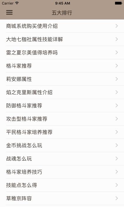 攻略秘籍For拳皇98终极之战OL screenshot-3