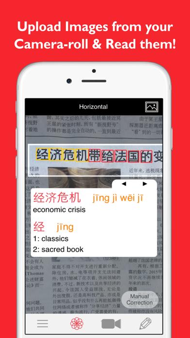 Screenshot #3 pour HanYou - Dictionnaire de Chinois et Traducteur
