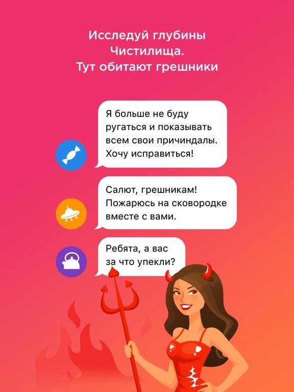 Скачать Karma chat - анонимный чат для знакомств онлайн