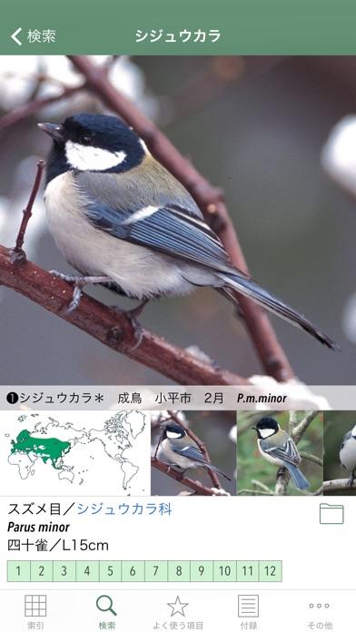 日本の野鳥(山溪ハンディ図鑑) screenshot1