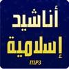 Islamic Nasheeds -mp3- مجموعة اناشيد اسلامية