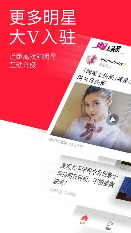 今日头条 - 热点新闻资讯、娱乐视频 screenshot-0