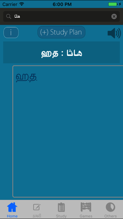 Tamil Arabic Dictionary screenshot two