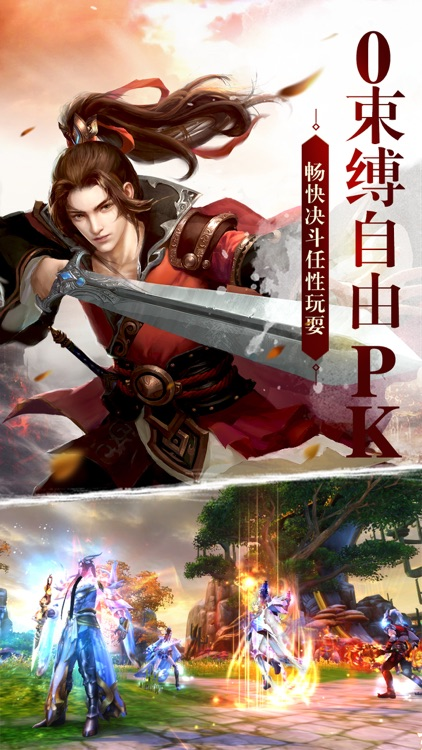 奇剑风云录-一剑江湖傲视武林 screenshot-3