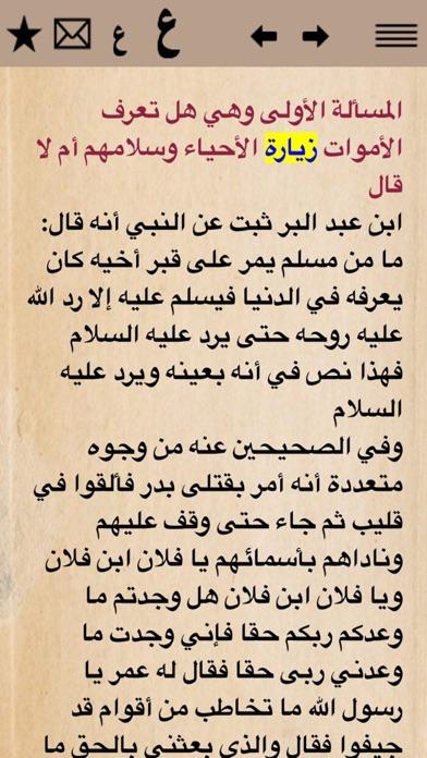 كتاب الروح screenshot three