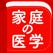 【新赤本】家庭の医学