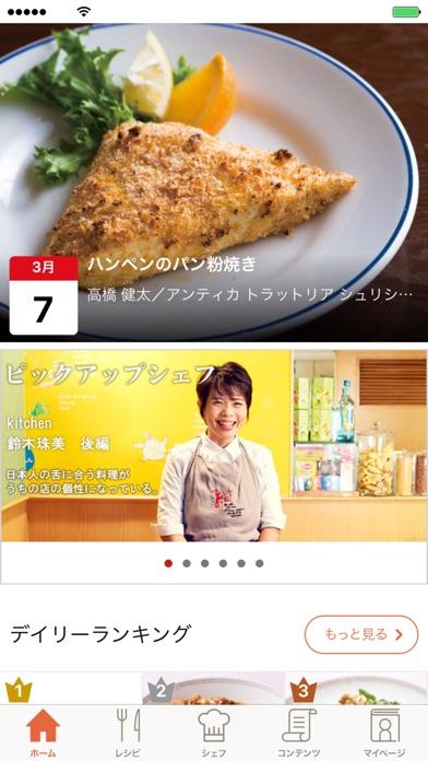 プロが教える簡単料理レシピ シェフごはん for Windows