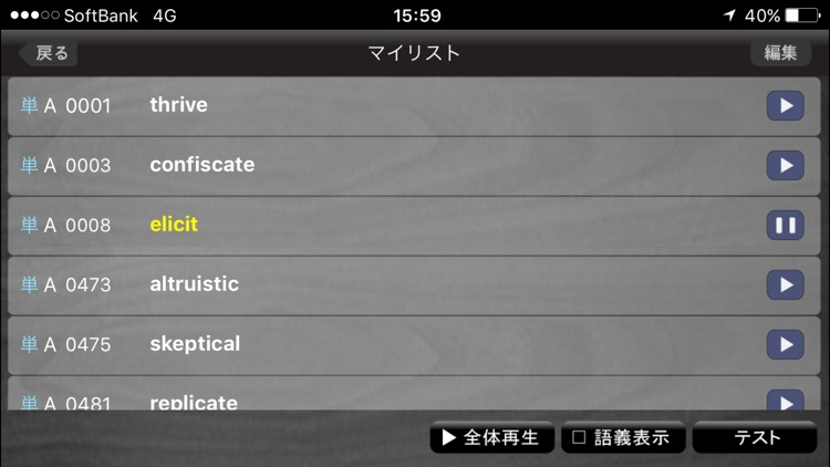 でる順パス単 英検1級 【旺文社】 screenshot-4