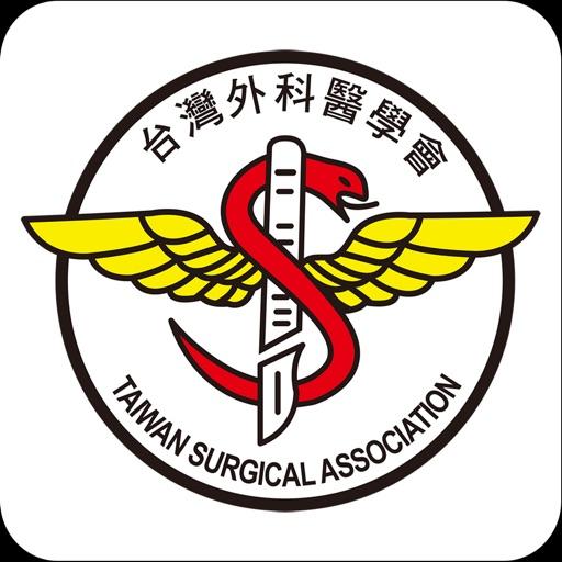 台灣外科醫學會年會