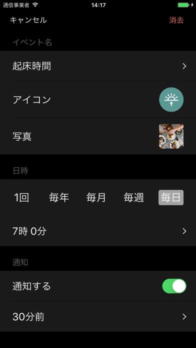 Lifetimer+(ライフタイマー プラス) screenshot1