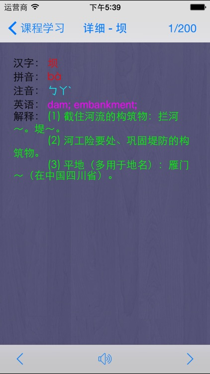 EZ Chinese-Learn Chinese Easy(汉字大师) screenshot-3