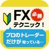 月収10万円増やす!プロトレーダーだけが知っているFX必勝法 - iPhoneアプリ