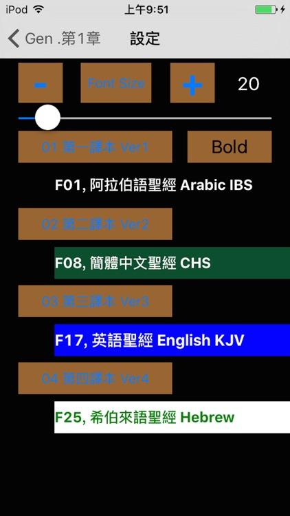 阿拉伯語聖經( 阿拉伯语圣经)Arabic Audio Bible screenshot-3
